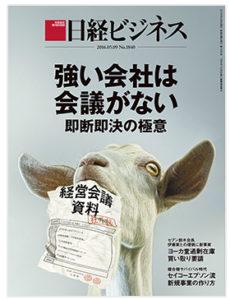 日経ビジネス_2016.05.09