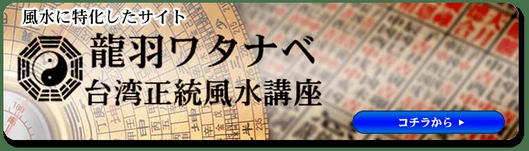 龍羽ワタナベ【台湾正統風水講座】