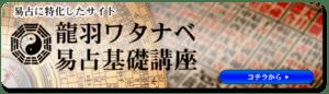龍羽ワタナベ【易占基礎講座】